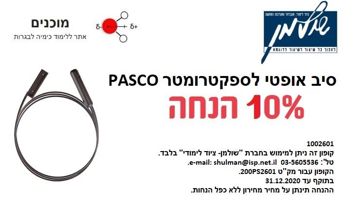 סיב אופטי של PASCO
